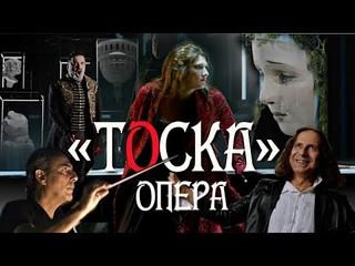 """Билет в Большой - «Тоска»/Ticket to The Bolshoi - """"Tosca"""" (English subtitles)"""
