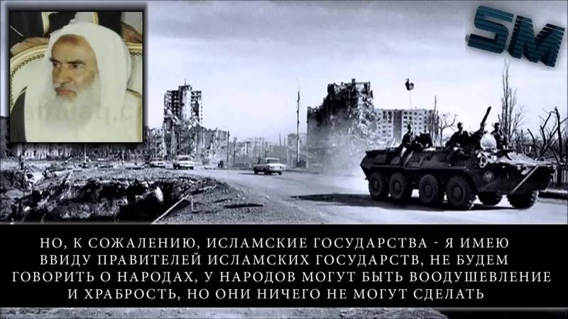 Чечня Огорчение Мухаммада ибн Салиха аль Усеймина молчанием Правителей