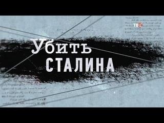 """Убить Сталина. - """"Кто стоит за смертью Сталина ?"""""""