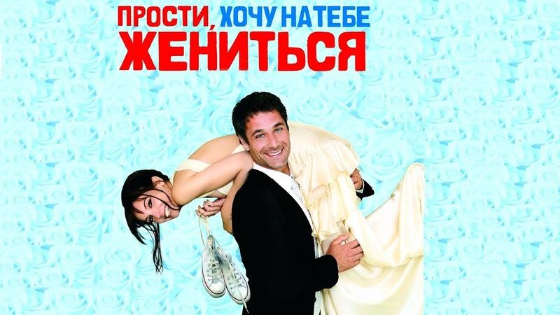 Прости хочу на тебе жениться Фильм 2010 Комедия мелодрама