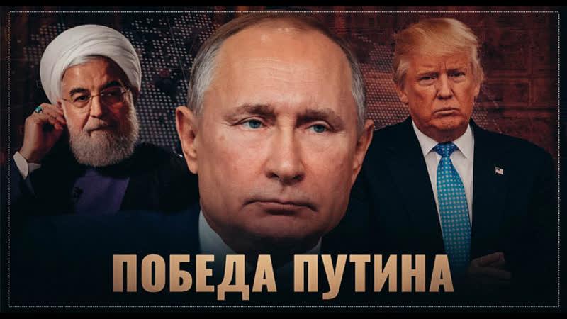 СМИ США в противостоянии Трампа с Ираном выиграл Путин