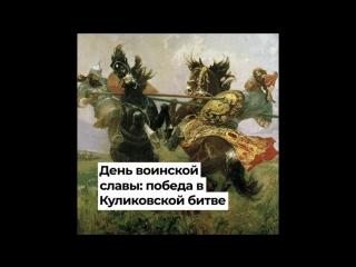 День воинской славы: победа в Куликовской битве
