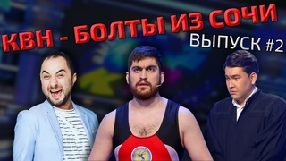 КВН - БОЛТЫ ИЗ СОЧИ! Выпуск 2.