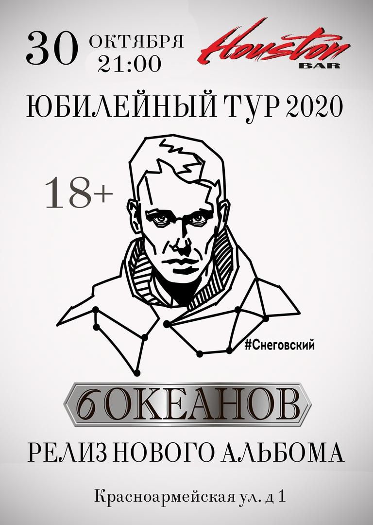 Афиша Самара 6 ОКЕАНОВ /Релиз нового альбома/30.10