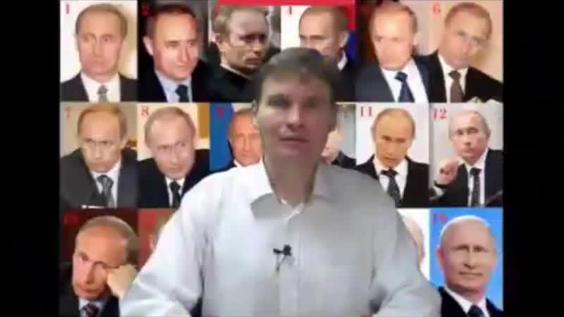 Подал заявление в ФСБ на послушных двойников Путина и их хозяев