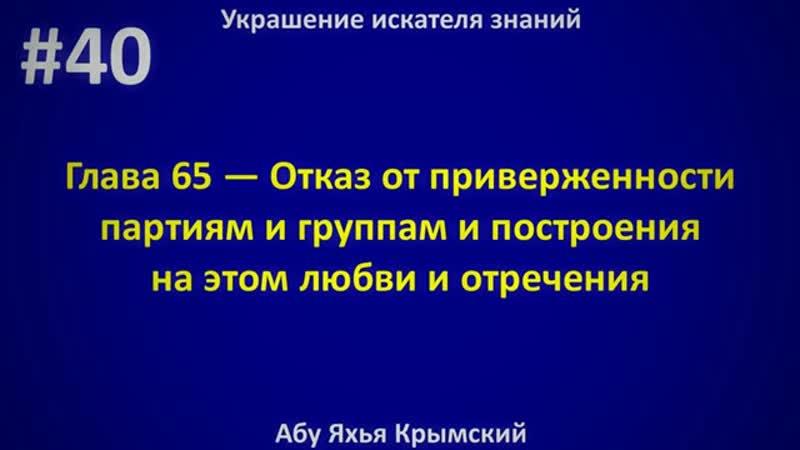 40 Украшение искателя знаний Абу Яхья Крымский