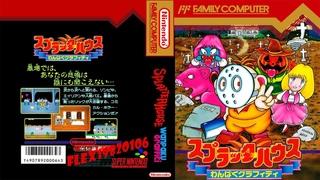 NES: Splatter house - wanpaku graffiti (rus) longplay [213]
