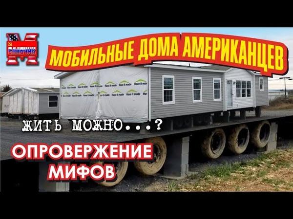 Алекс Брежнев Опровержение мифов Алекса Брежнева Миф 1 Дом обычного американца