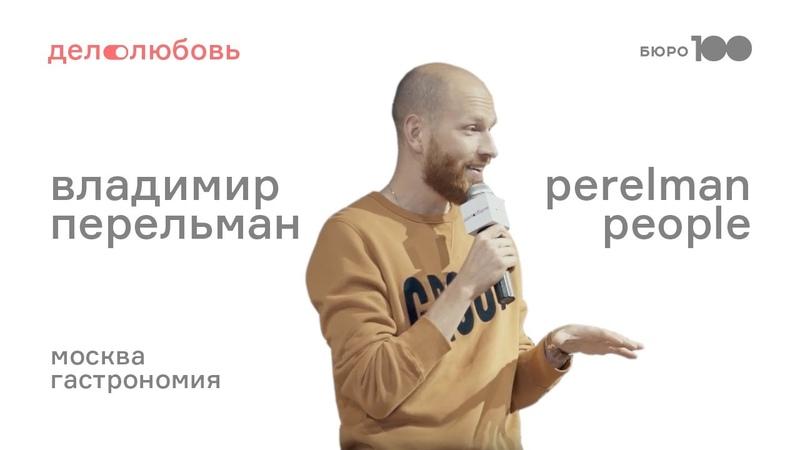 Дело Любовь Гастрономия Владимир Перельман ӏ Perelman People ӏ Москва