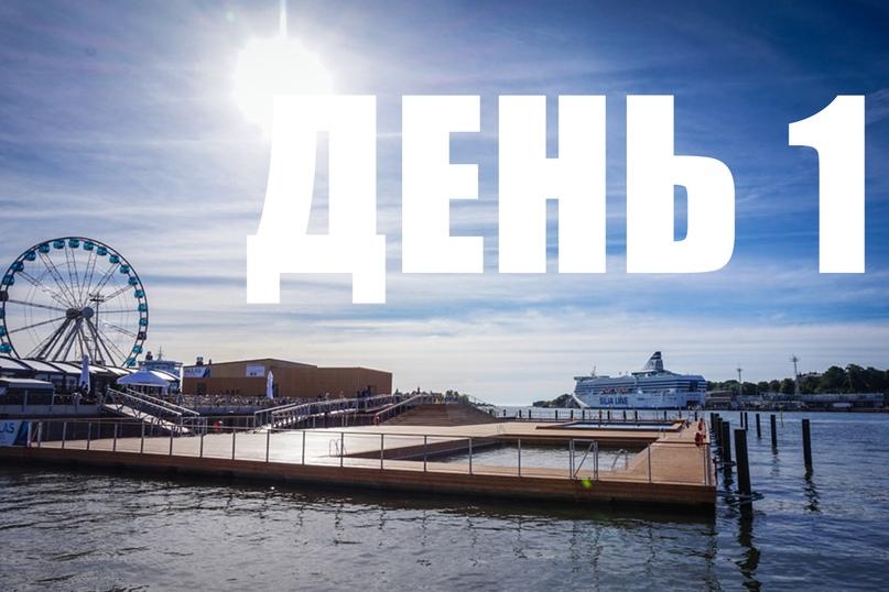 Хельсинки + Стокгольм! Заезды каждую субботу! от 5 600 руб/чел, изображение №1