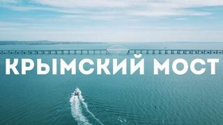 4K Крымский мост, Республика Крым, рядом с Керчь, Flights drone - Xiaomi Fimi X8 SE 2020