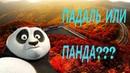 КРИНЖ ПРОХОЖДЕНИЕ КУНГ ФУ ПАНДА(ХУДШАЯ ИГРА ПО СЛОВАМ ПРОКТОЛОГА)-STT YUP--