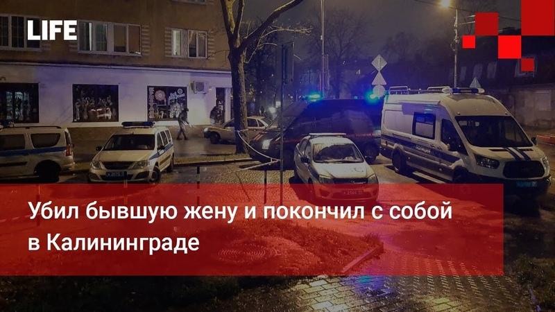 Убил бывшую жену и покончил с собой в Калининграде