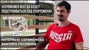 Интервью сервисмена сборной России по лыжным гонкам Виктора Головина