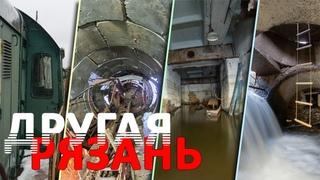 Самые интересные Подземные и Заброшенные места Рязани   Трейлер   Другая Рязань