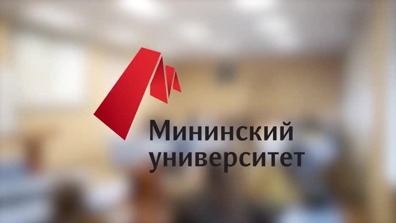 День студента в Мининском университете