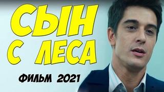Обалденный фильм 2020 ** СЫН С ЛЕСА  @ Русские мелодрамы 2021 новинки HD 1080P