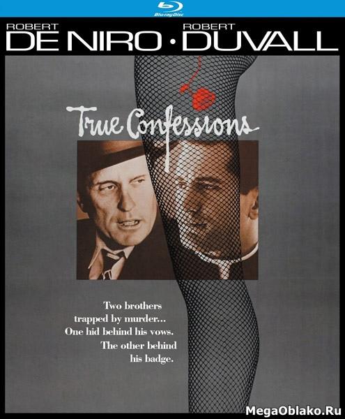 Тайны исповеди / True Confessions (1981/BDRip/HDRip)