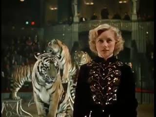 Укротительница тигров (1954)  номер Леночки Воронцовой