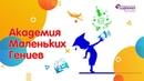 Филармония Чита Академия Маленьких Гениев «Первые уроки музыки» Сергей Первухин – о нотах
