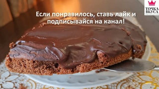 Шоколадный пирог за копейки.