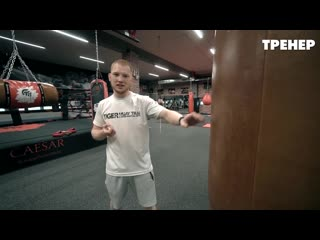 Как бить сильнее ⁄ Советы профессионального боксера