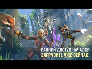 The cycle - ранний доступ