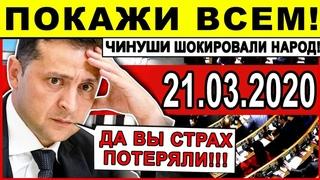 СРОЧНО! НОВОСТИ УКРАИНЫ: Зеленский был в ярости, когда узнал про эти схемы!