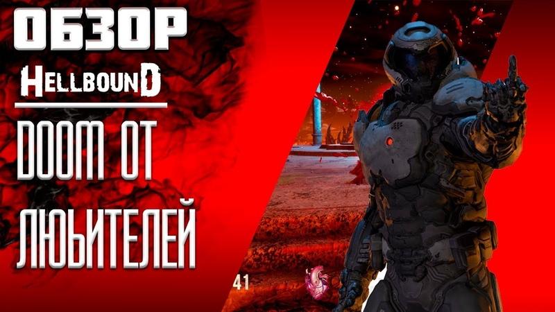 🎮 Игра hellbound Survival Mode | Бесплатный DOOM?! | Как дум 🎮[Видео обзор]