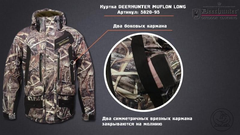 Куртка DEERHUNTER MUFLON LONG 5820 95