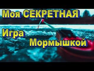 Мой СУПЕР способ игры мормышкой. Зимний сезон 2019-20 года.