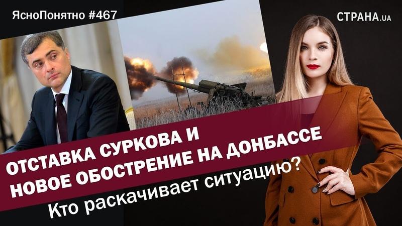 Отставка Суркова и новое обострение на Донбассе. Кто раскачивает ситуацию? | 467 by Олеся Медведева