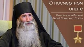 О посмертном опыте _ Герой Советского Союза Инок Киприан Бурков
