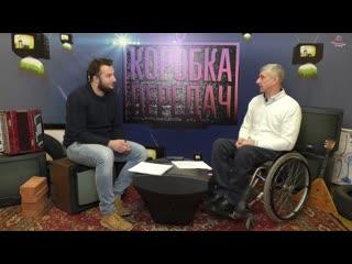 Коробка Передач. Александр Проскурин. Инвалидное кресло, доступная среда, диалоги с властью.
