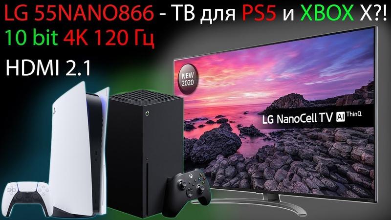 LG 55NANO866 телевизор для playstation 5 и XBOX serias X HDMI 2 1 4K 120 Гц 10 бит