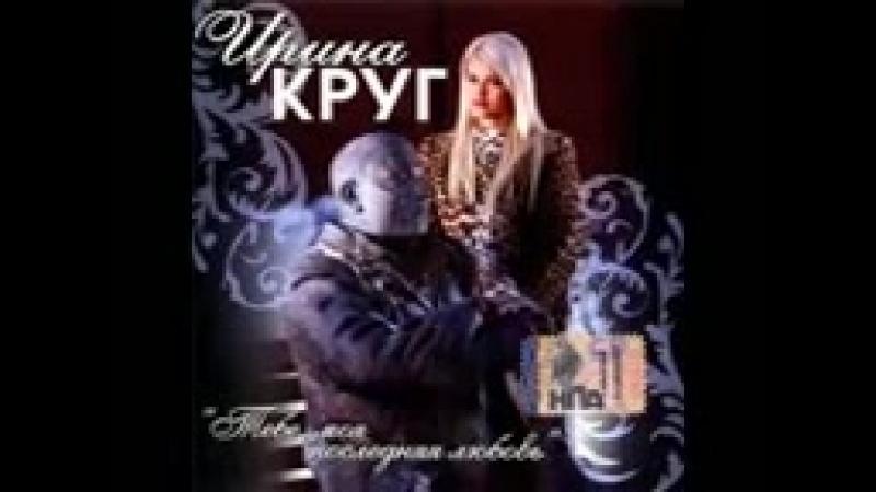 Irina Krug Tebe moja poslednjaja ljubov