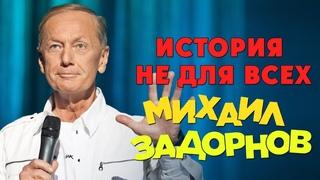 Михаил Задорнов - История не для всех (Юмористический концерт 2013) | Михаил Задорнов лучшее