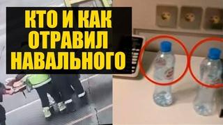 Как отравили Навального - место, способ и виновные