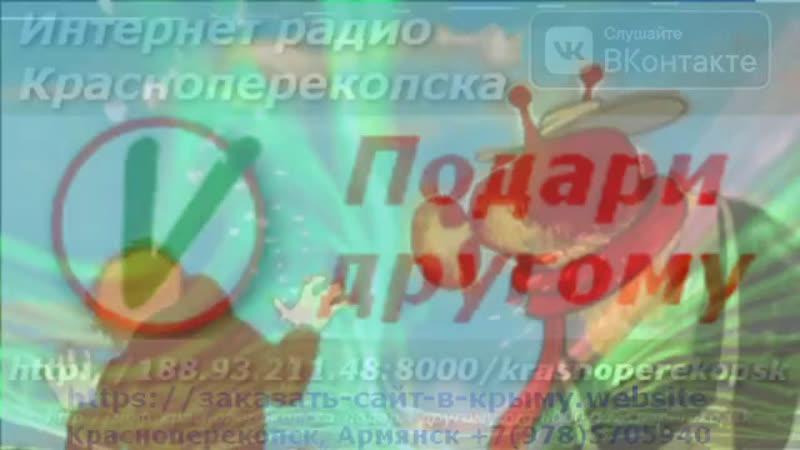 Контакт Fri 02 Okt 20 Красноперекопск МОФ Подари другому интернет радио трансляция v 4 4 02 10