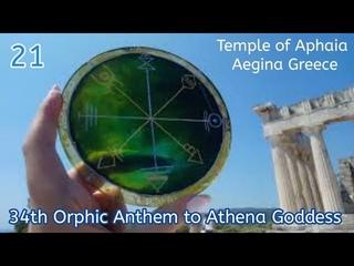 Орфический Гимн к Афине. Храм Афайи. Остров Эгина. Греция
