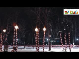 """Новогодний парк в """"Ярком""""!"""