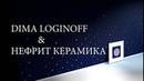 Дима Логинов на Batimat 2018 видеопрезентация керамической плитки Нефрит-Керамика
