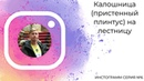 Калошница пристенный плинтус на лестницу - КировЛес.РФ