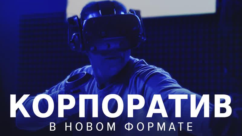 Корпоратив в виртуальной реальности Skyy Arena