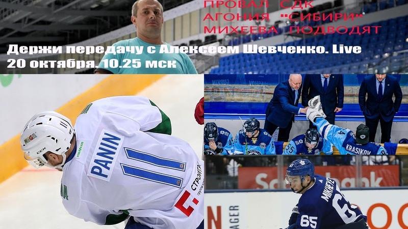 СИБИРЬ ПАНИН МИХЕЕВ Держи передачу с Алексеем Шевченко
