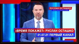 Время покажет: Руслан Осташко  Первый канал
