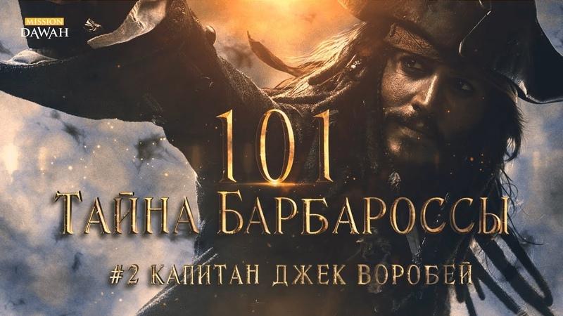 Капитан Джек Воробей Настоящая История 101 Тайна Барбароссы 2