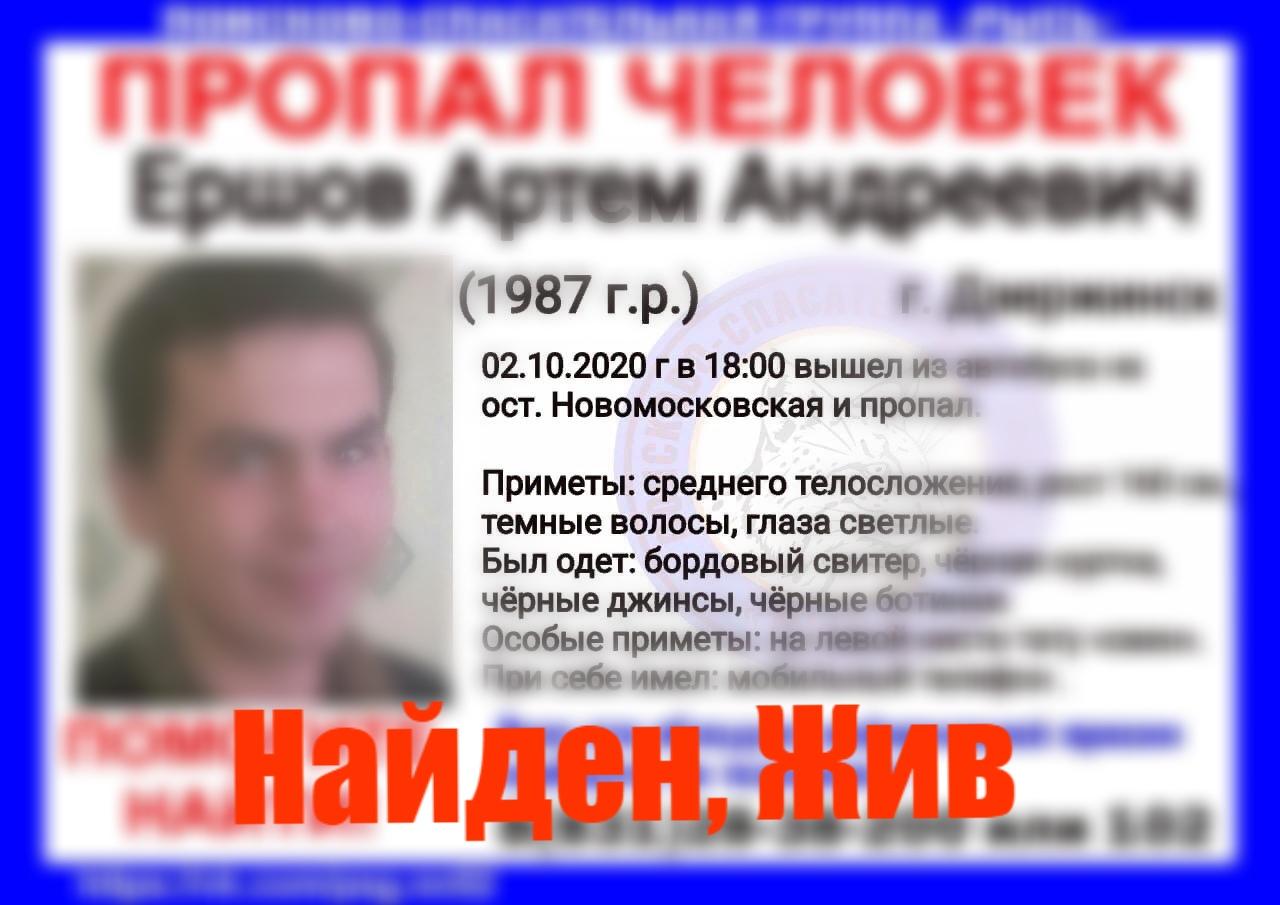Ершов Артем Андреевич, 1987 г.р., г. Дзержинск