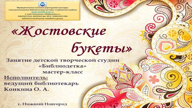 МК Жостовские букеты Библиотека им М В Ломоносова