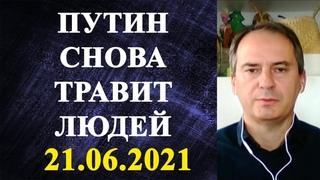 Христо Грозев - Путин снова травит людей!